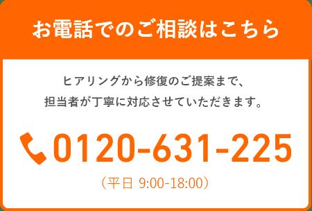 【お電話でのご相談はこちら】ヒアリングから修復のご提案まで、担当者が丁寧に対応させていただきます。TEL:0120-631-225(平日 9:00-18:00)